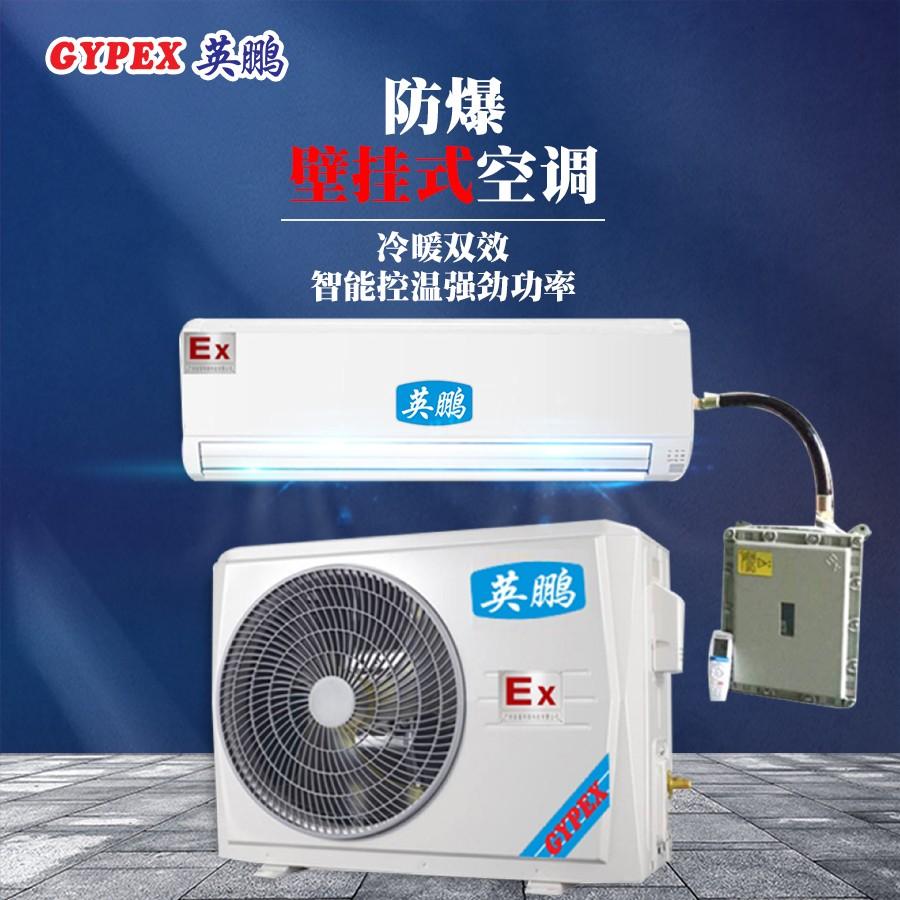 壁挂式防爆空调厂家 壁挂式防爆空调报价