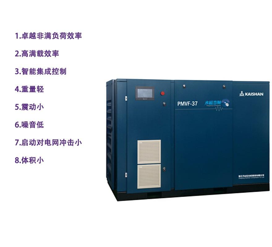 永磁变频空压机厂家批发 永磁变频空压机的价格