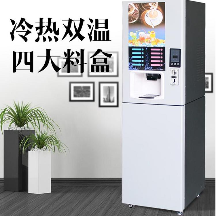 全自动投币咖啡机价格 全自动投币咖啡机厂家批发
