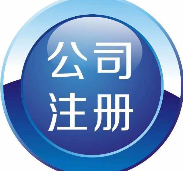 上海浦东注册公司费用标准 上海浦东注册公司流程