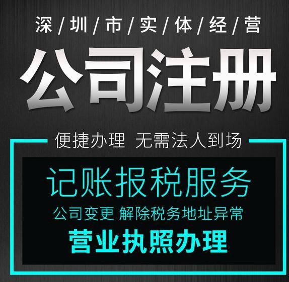 深圳注册公司需要多少钱 深圳注册公司代办价格