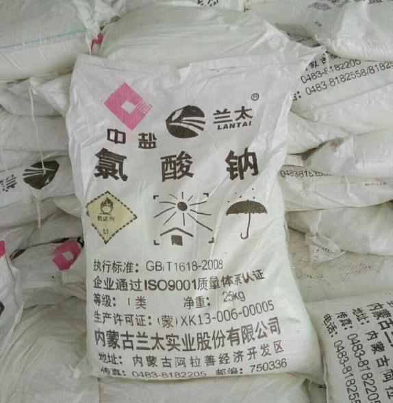 氯酸钠多少钱一吨 氯酸钠生产厂商