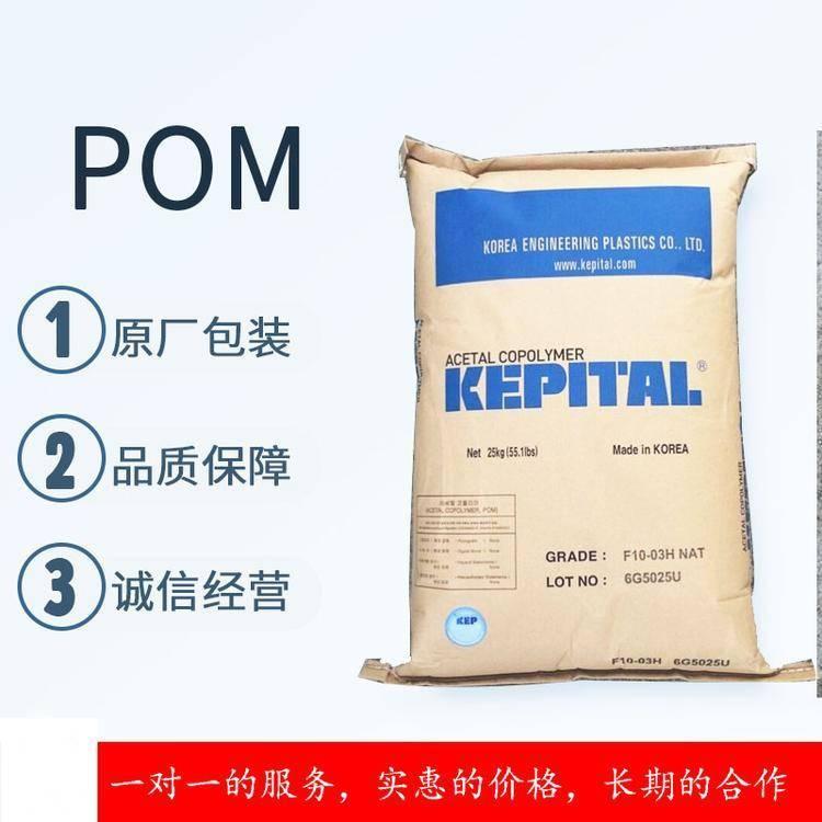 pom塑料价格行情 pom塑料厂家批发