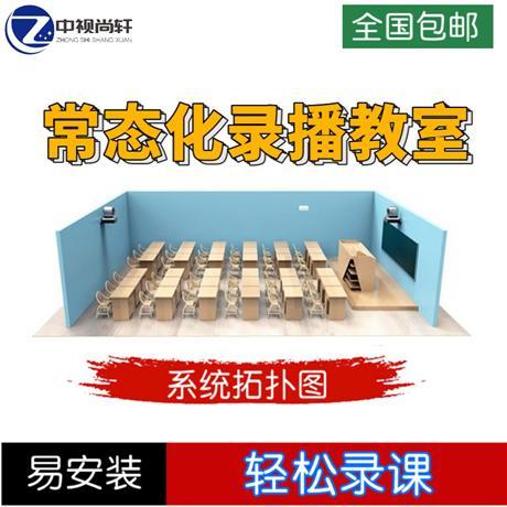 常态化录播教室建设方案 常态化录播教室价格