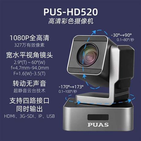 视频会议摄像机厂商批发 视频会议摄像机最新价格
