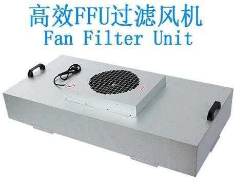 ffu净化单元规格 ffu净化单元厂家供应