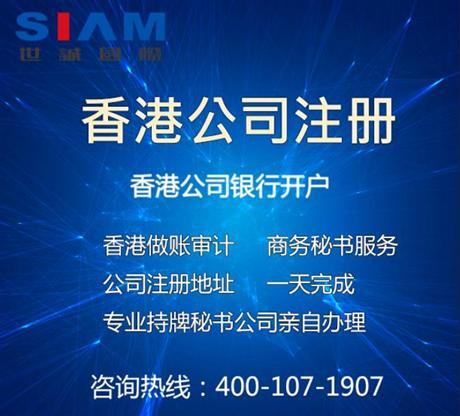 香港公司注册费用 香港公司注册代理