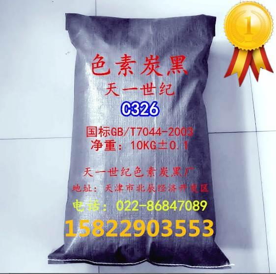 色素炭黑生产厂家 色素炭黑价格多少