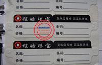珠宝标签厂家直销 珠宝标签价格