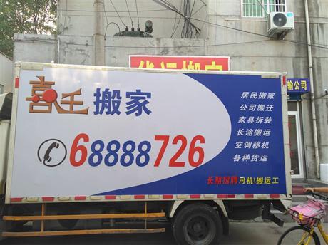 西安搬家公司收费价目表 西安搬家公司电话大全