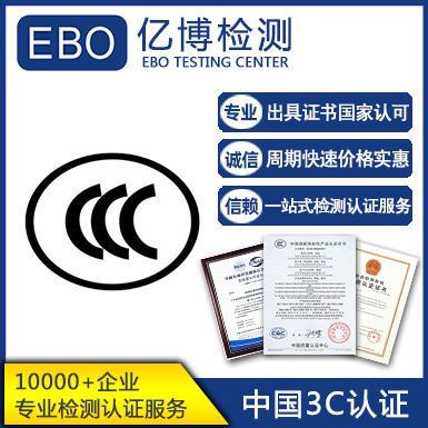 国家ccc认证标准 国家ccc认证价格