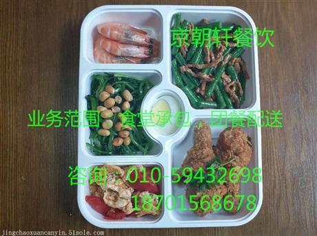 北京快餐公司电话 北京送餐公司价格