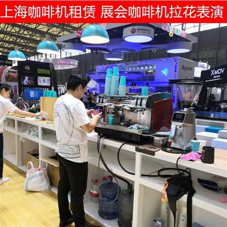 上海咖啡机租赁 上海咖啡机批发市场