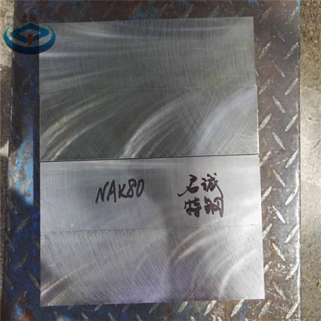 nak80模具钢材价格 模具钢材型号