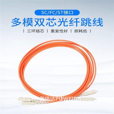 多模光纤跳线价格 多模光纤跳线型号