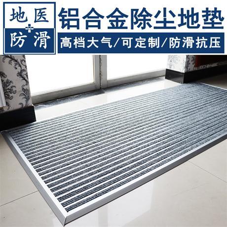 铝合金除尘地垫价格 铝合金除尘地垫厂家