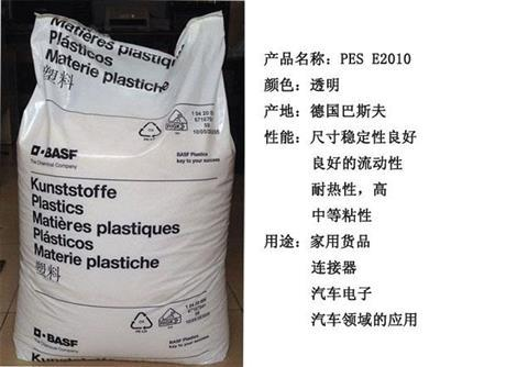 聚醚砜树脂生产厂家 聚醚砜树脂批发价格