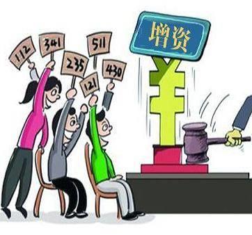 企业增资代办 企业增资价格