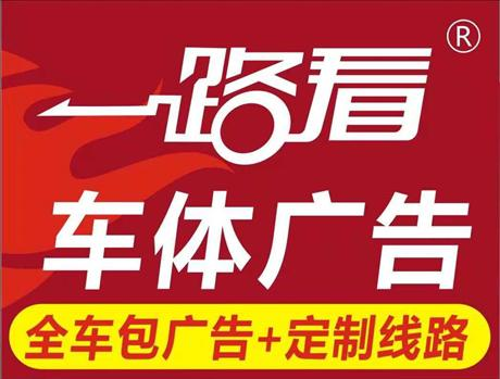 广州公交车广告投放价格 广州公交车广告多少钱
