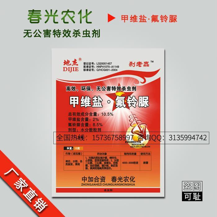 甲维盐氟铃脲生产厂家 甲维盐氟铃脲批发价格
