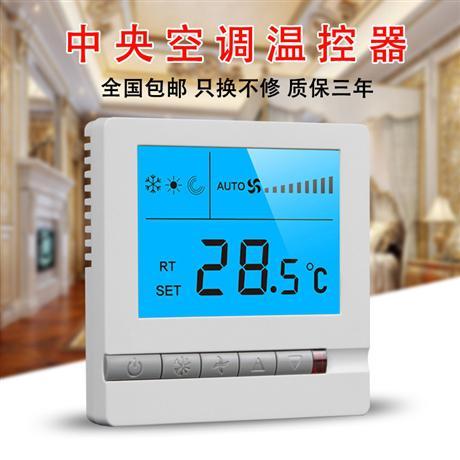 中央空调温控器批发价格 中央空调温控器多少钱