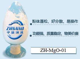 纳米氧化镁生产厂家 纳米氧化镁批发价格
