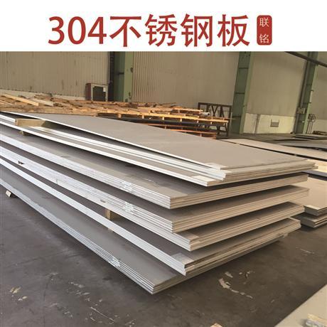 不锈钢板304价格多少钱一吨 不锈钢板304生产厂家