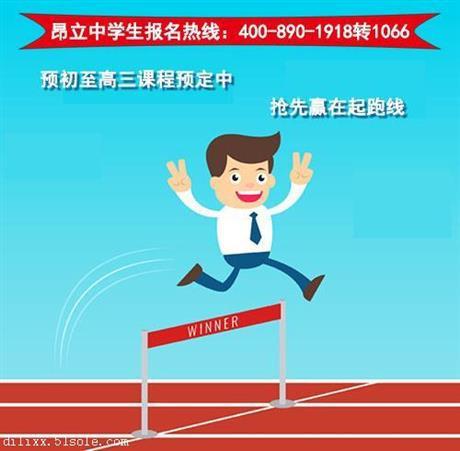 上海昂立教育价格 上海昂立教育培训
