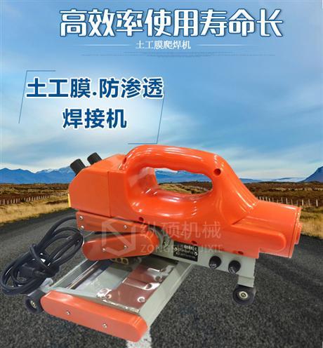 土工膜焊接机价格 土工膜焊接机型号图片
