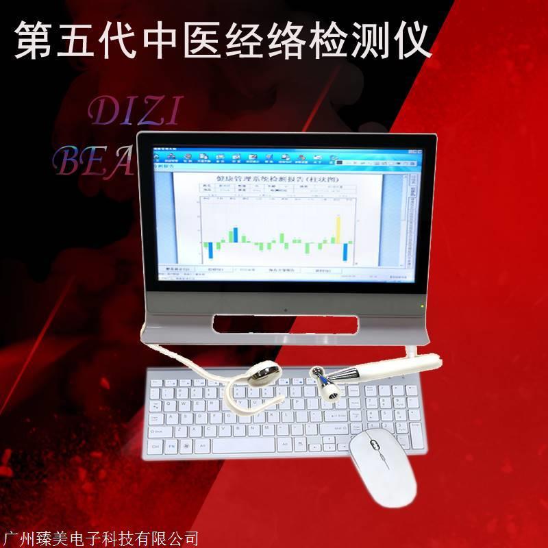 中医经络检测仪一次多少钱 中医经络检测仪价格