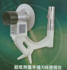 手提式x光机多少钱 手提式x光机厂家