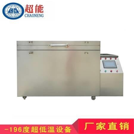 液氮深冷处理箱厂家直销 液氮深冷处理箱批发价格