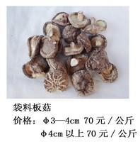 香菇批发价多少钱一斤 香菇批发市场哪里便宜