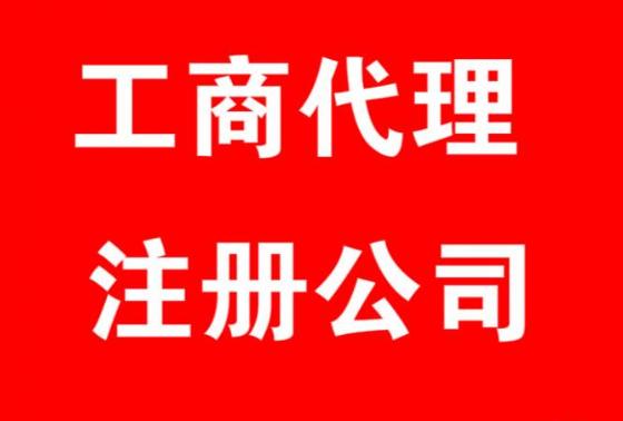 上海闵行注册公司代办 上海闵行注册公司流程和费用标准