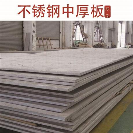 不锈钢中厚板定做厂家 不锈钢中厚板报价