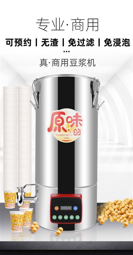 九阳商用豆浆机价格和图片 九阳商用豆浆机价格多少一台
