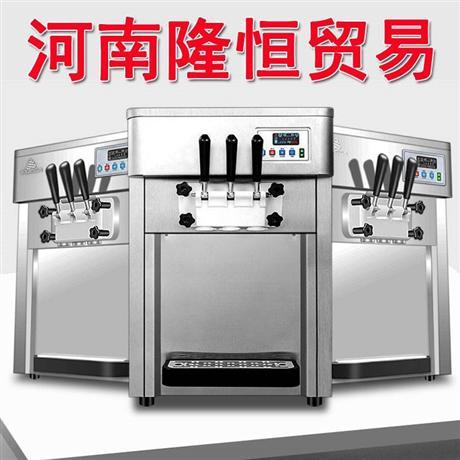 台式冰淇淋机生产厂家 台式冰淇淋机批发价格