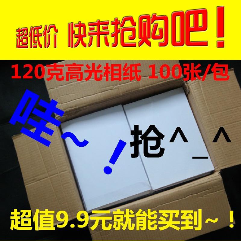 高光彩喷纸最新报价 高光彩喷纸厂家批发价格