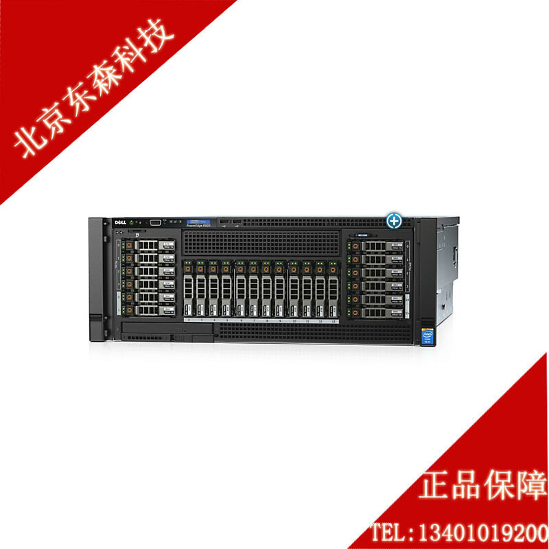 DELL戴尔R920服务器