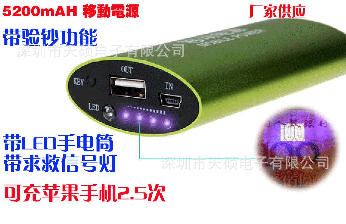 带验钞功能移动电源 带求救信号移动电源 商务礼品多功能移动电源