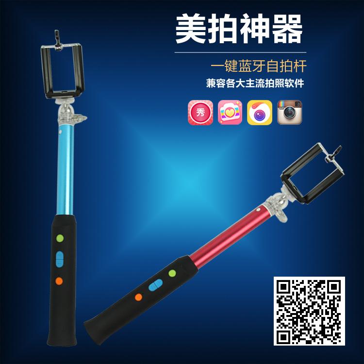 自拍神器厂家直销情侣款 便携式蓝牙自拍杆