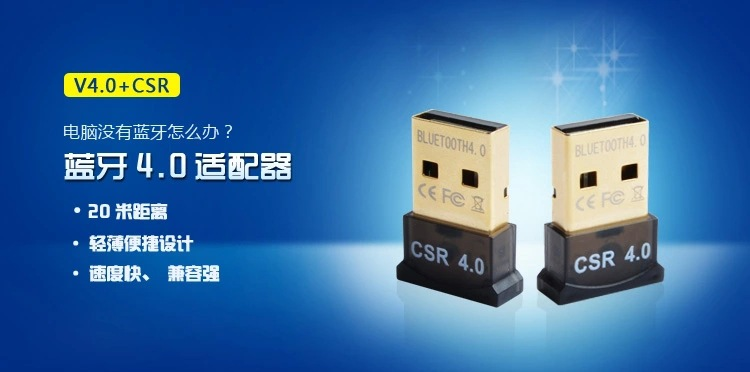 厂家蓝牙适配器 USB迷你蓝牙适配器4.0 免驱支持win7多设备现货