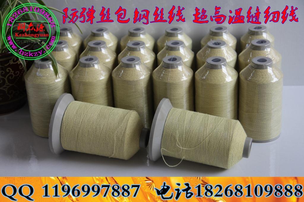 耐切割手套纱线 进口芳纶包覆钢丝纱线 耐高温线导电线消除静电线