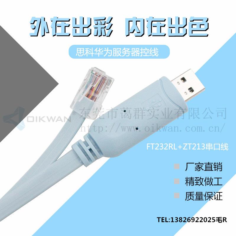 厂家供应USB串口对RJ45网线头 USBRJ45网络数据线