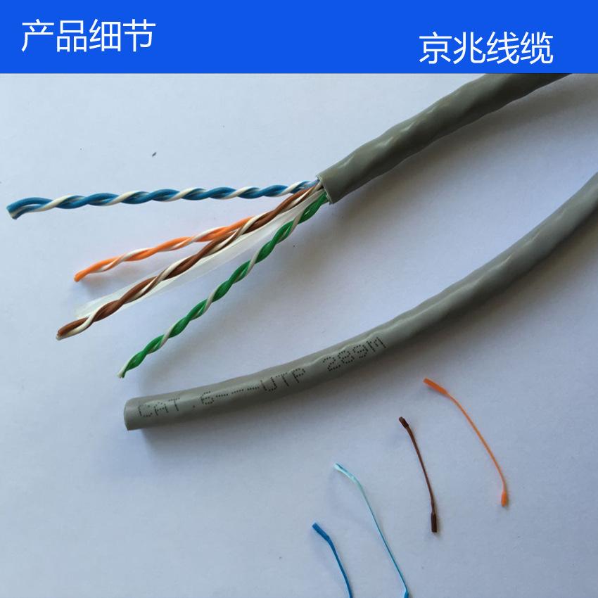 铜包铝六类网线批发价格 铜包铝六类网线厂家直销