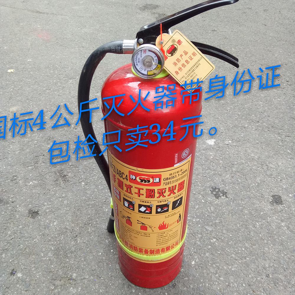 干粉灭火器厂家供应 干粉灭火器价格多少钱