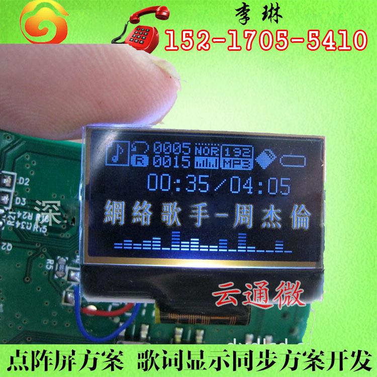供应故事机MP3/MP4方案歌词同步点阵屏方案AC3090