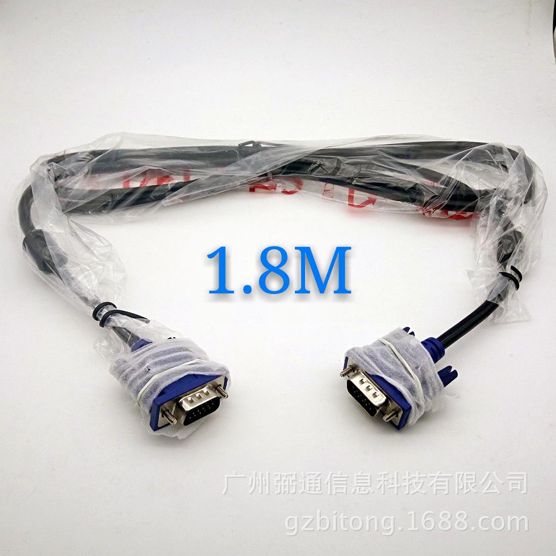 厂家供应1.8米VGA线电脑液晶显示器连接线