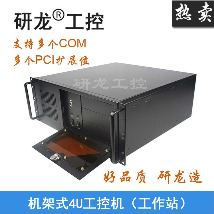 工控机服务器4U机架式 工业电脑主机多PCI 多串口 工作站工控电脑