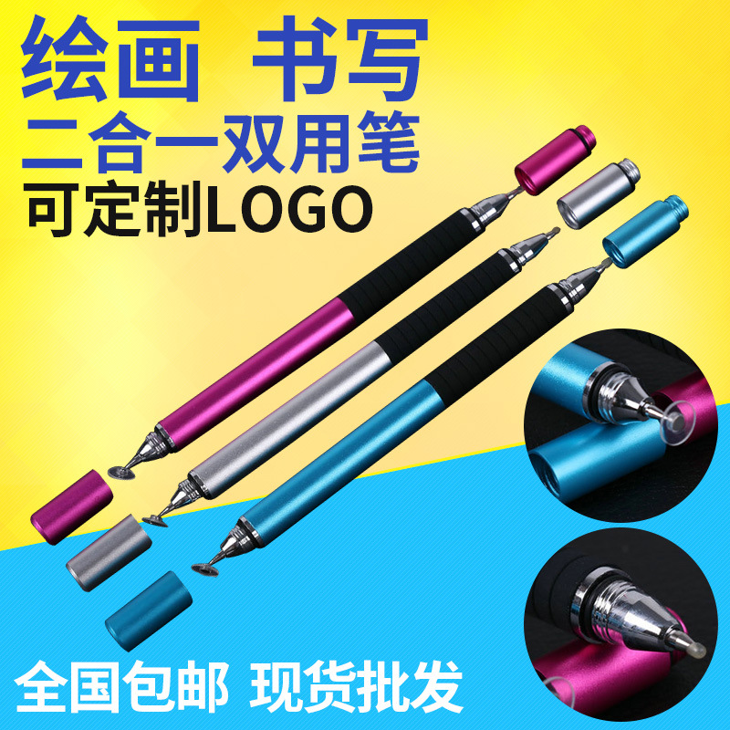 吸盘笔头+水性签字笔两用电容笔 多功能电容笔 手机触屏手写笔